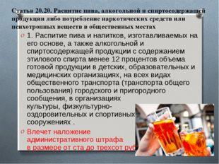 Статья 20.20. Распитие пива, алкогольной и спиртосодержащей продукции либо по