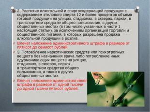 2. Распитие алкогольной и спиртосодержащей продукции с содержанием этилового