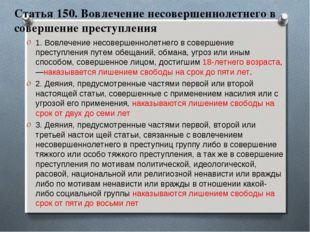 Статья 150. Вовлечение несовершеннолетнего в совершение преступления 1. Вовле