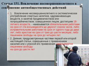 Статья 151. Вовлечение несовершеннолетнего в совершение антиобщественных дейс