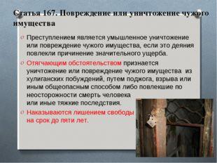 Статья 167. Повреждение или уничтожение чужого имущества Преступлением являет