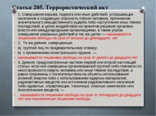 Статья 205. Террористический акт 1. Совершение взрыва, поджога или иных дейст