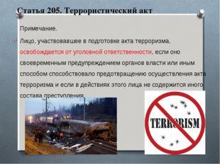 Статья 205. Террористический акт Примечание. Лицо, участвовавшее в подготовк