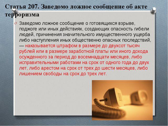 Статья 207. Заведомо ложное сообщение об акте терроризма Заведомо ложное сооб...