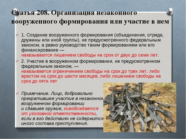 Статья 208. Организация незаконного вооруженного формирования или участие в н...