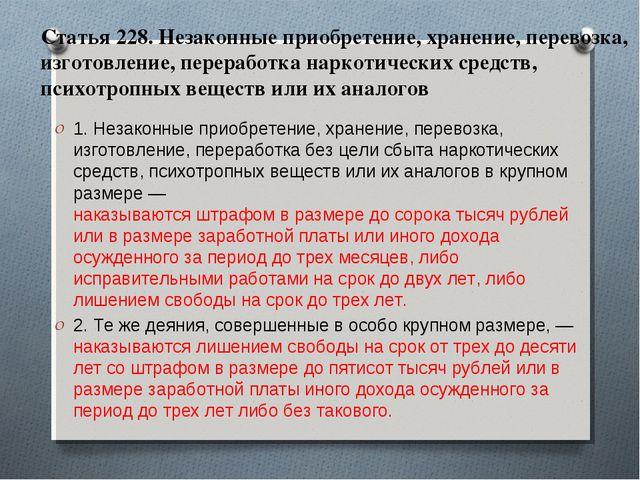 Статья 228. Незаконные приобретение, хранение, перевозка, изготовление, перер...