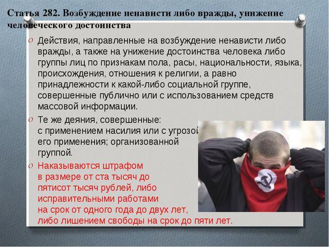 Статья 282. Возбуждение ненависти либо вражды, унижение человеческого достоин...
