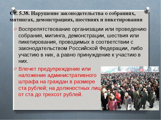 Ст. 5.38. Нарушение законодательства о собраниях, митингах, демонстрациях, ше...