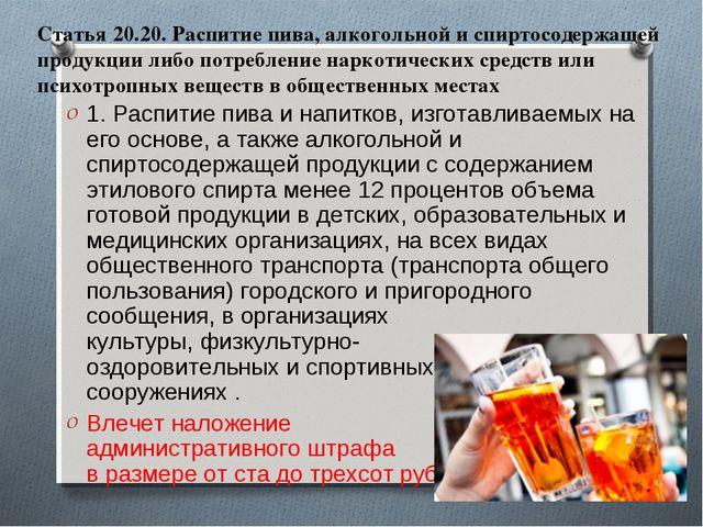 Статья 20.20. Распитие пива, алкогольной и спиртосодержащей продукции либо по...