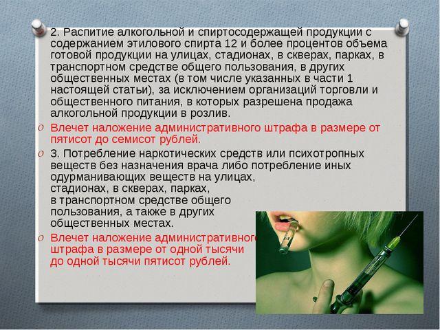 2. Распитие алкогольной и спиртосодержащей продукции с содержанием этилового...