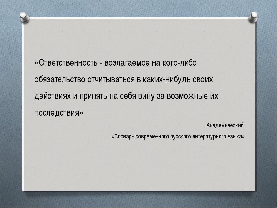 «Ответственность - возлагаемое на кого-либо обязательство отчитываться в каки...