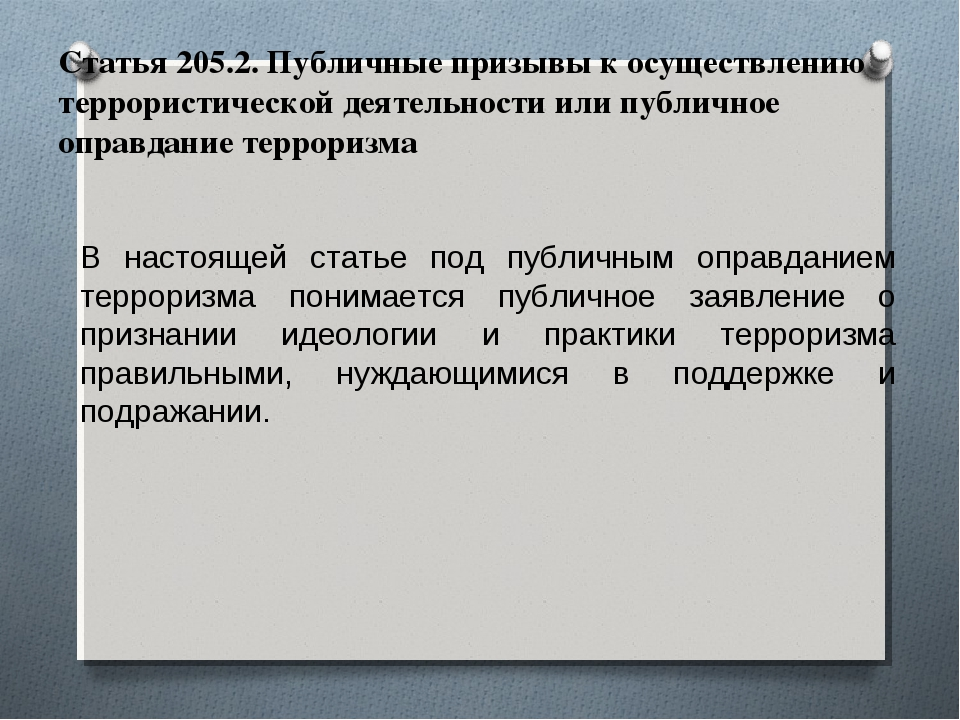 Статья 205.2. Публичные призывы к осуществлению террористической деятельности...