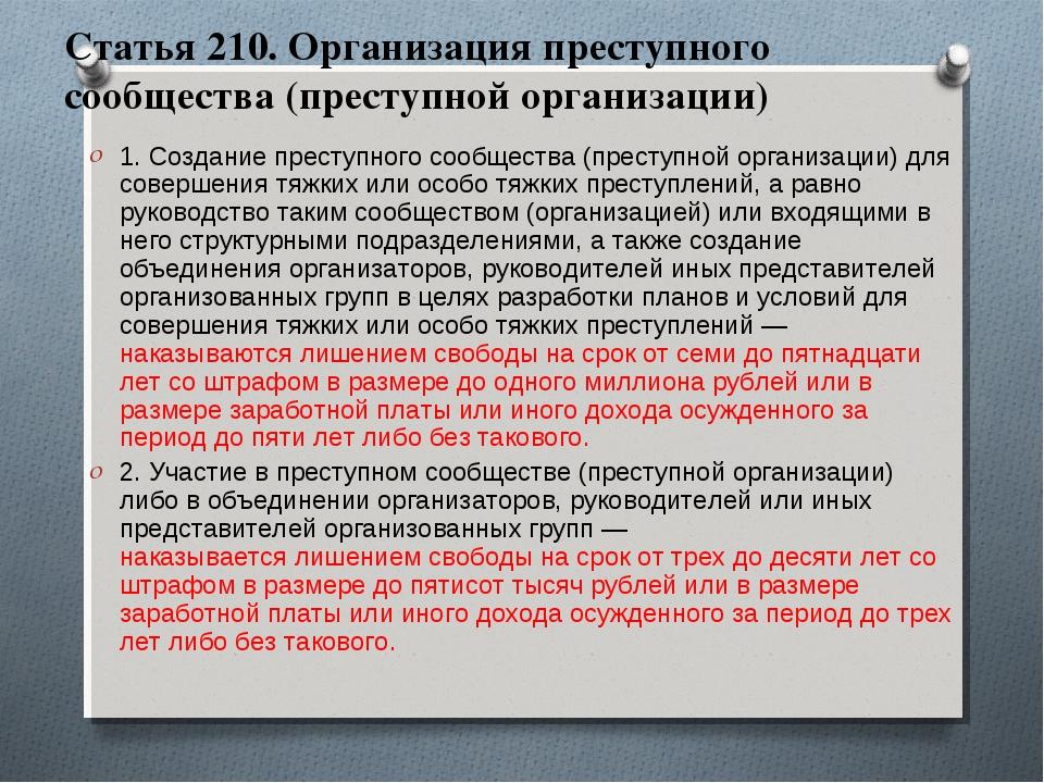 Статья 210. Организация преступного сообщества (преступной организации) 1. Со...