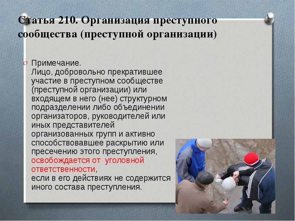 Статья 210. Организация преступного сообщества (преступной организации) Приме...
