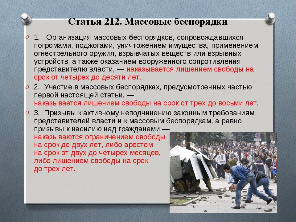 Статья 212. Массовые беспорядки 1. Организация массовых беспорядков, сопрово...