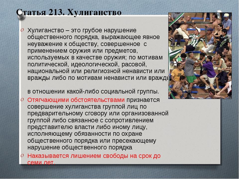 Статья 213. Хулиганство Хулиганство – это грубое нарушение общественного поря...