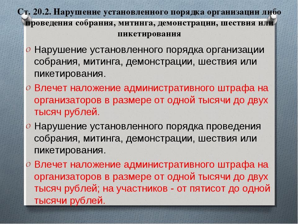 Ст. 20.2. Нарушение установленного порядка организации либо проведения собран...