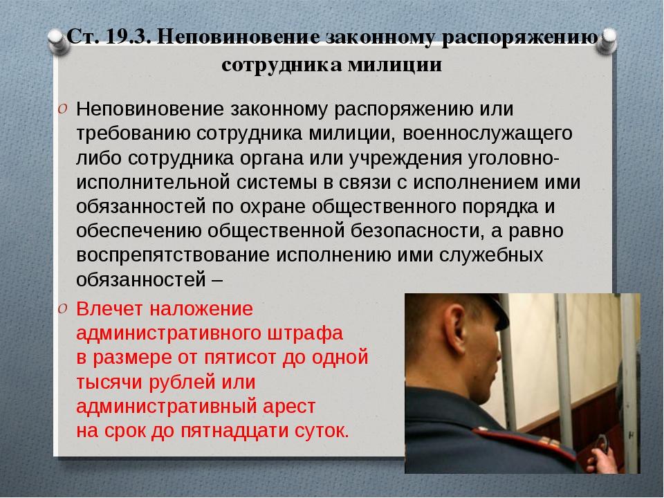 Ст. 19.3. Неповиновение законному распоряжению сотрудника милиции Неповиновен...