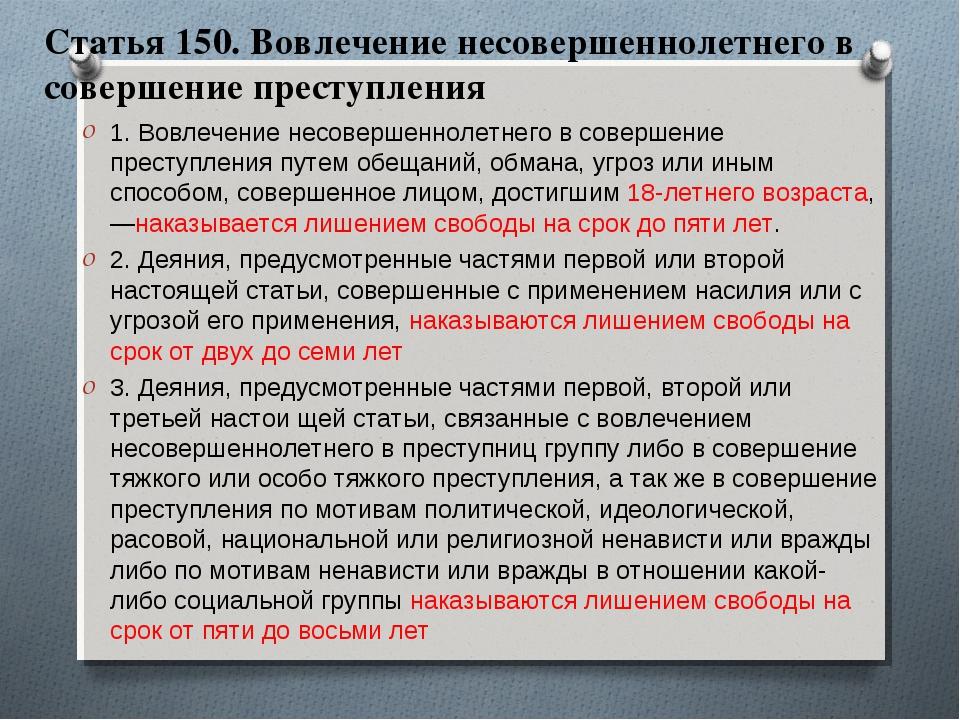 Статья 150. Вовлечение несовершеннолетнего в совершение преступления 1. Вовле...