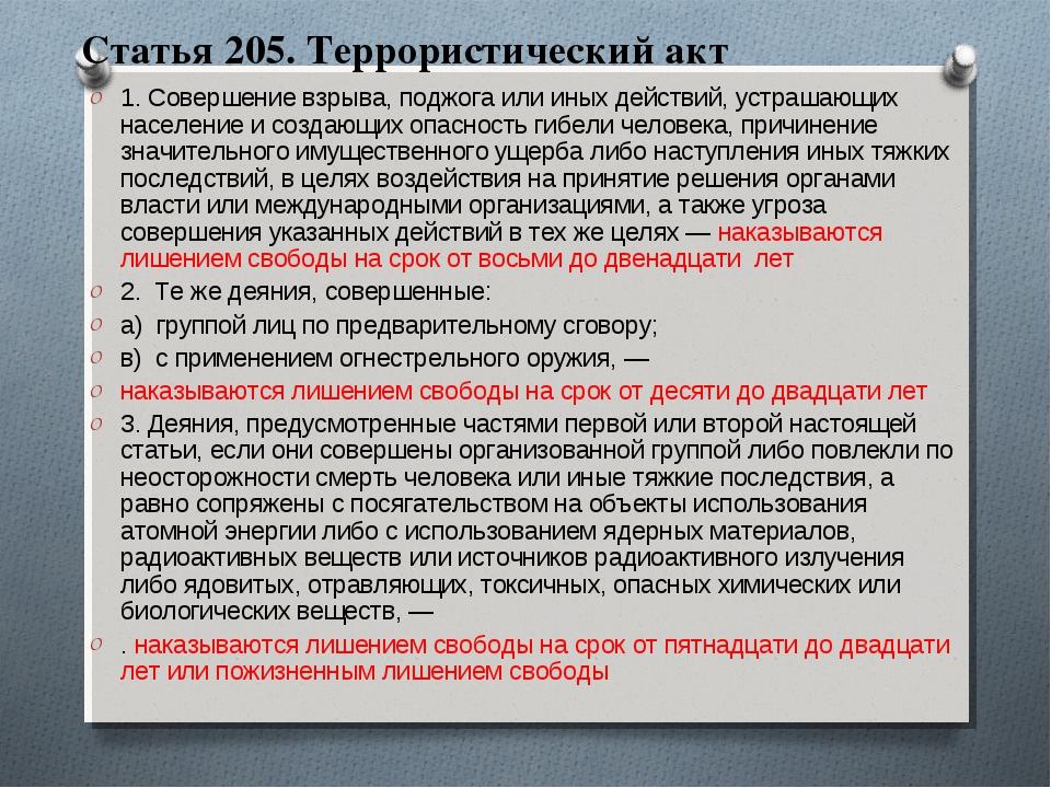 Статья 205. Террористический акт 1. Совершение взрыва, поджога или иных дейст...
