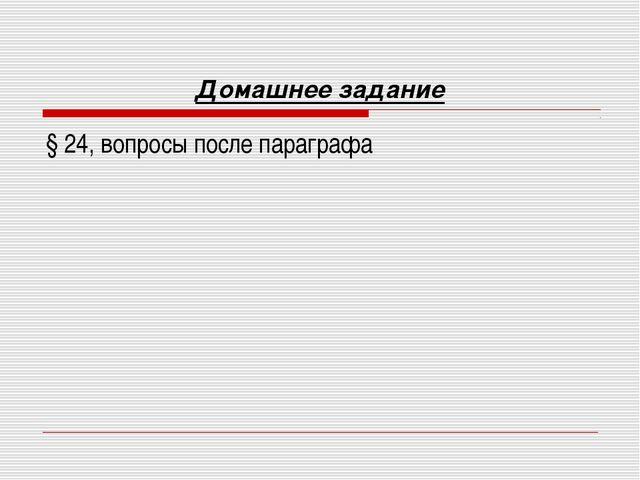 Домашнее задание § 24, вопросы после параграфа