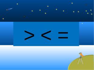 Сравнение десятичных дробей. > < =