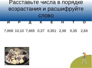 Расставьте числа в порядке возрастания и расшифруйте слово ИРДКЕНТО 7,