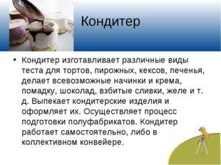 Кондитер Кондитер изготавливает различные виды теста для тортов, пирожных, ке