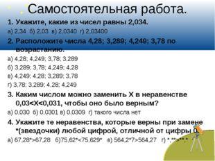 Самостоятельная работа. 1. Укажите, какие из чисел равны 2,034. а) 2,34 б) 2