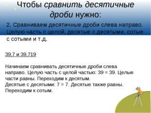 Чтобысравнить десятичные дробинужно: 2. Сравниваем десятичные дроби слева н