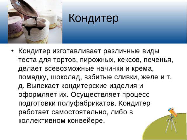 Кондитер Кондитер изготавливает различные виды теста для тортов, пирожных, ке...