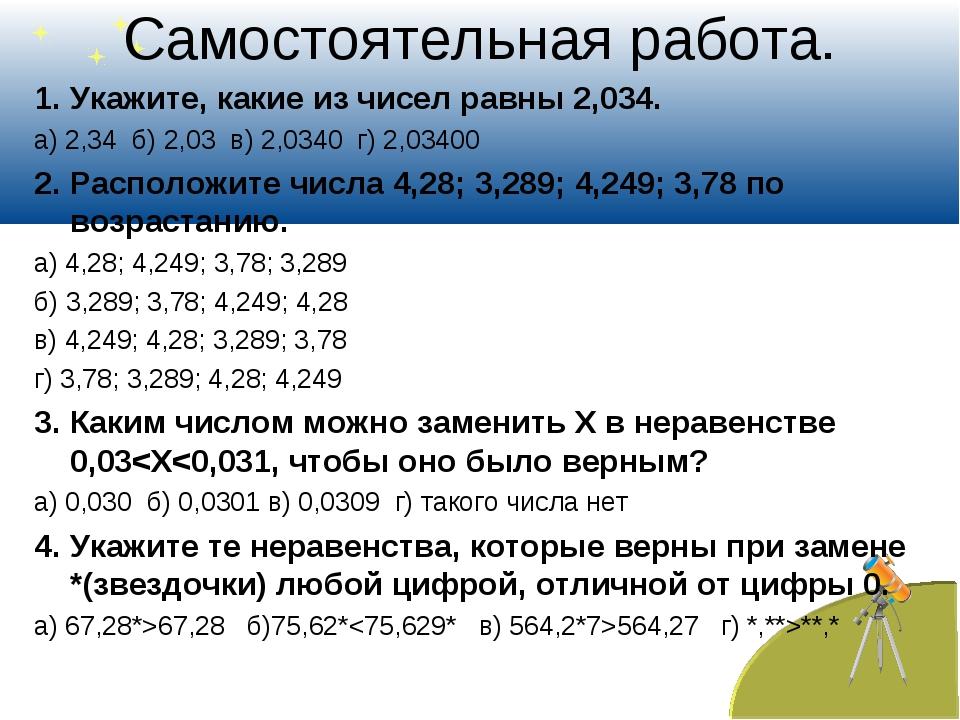 Самостоятельная работа. 1. Укажите, какие из чисел равны 2,034. а) 2,34 б) 2...