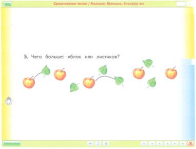 http://festival.1september.ru/articles/640996/img5.jpg