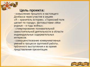 Цель проекта: осмысление прошлого и настоящего Донбасса через участие в акци