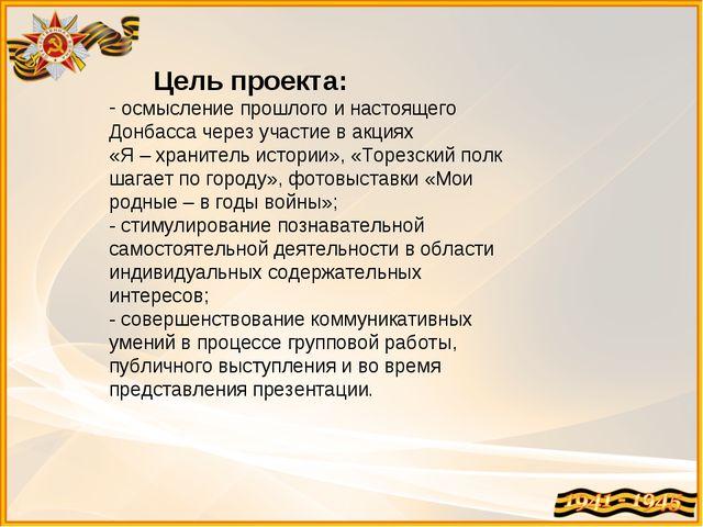 Цель проекта: осмысление прошлого и настоящего Донбасса через участие в акци...