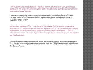 ФГОС включает в себя требования к структуре и результатам освоения ООП, усло
