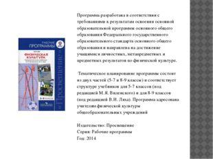 Программа разработана в соответствии с требованиями к результатам освоения ос