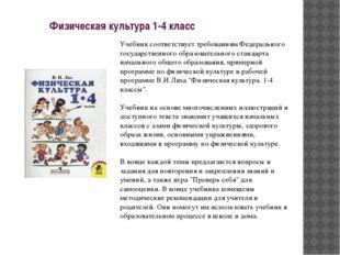 Физическая культура 1-4 класс Учебник соответствует требованиям Федерального