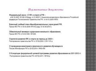 Нормативные документы Федеральный закон «О ФК и спорте в РФ » от04.12.2007г
