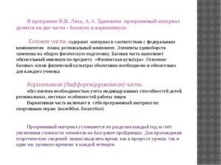 В программе В.И. Ляха, А.А. Зданевича программный материал делится на две час