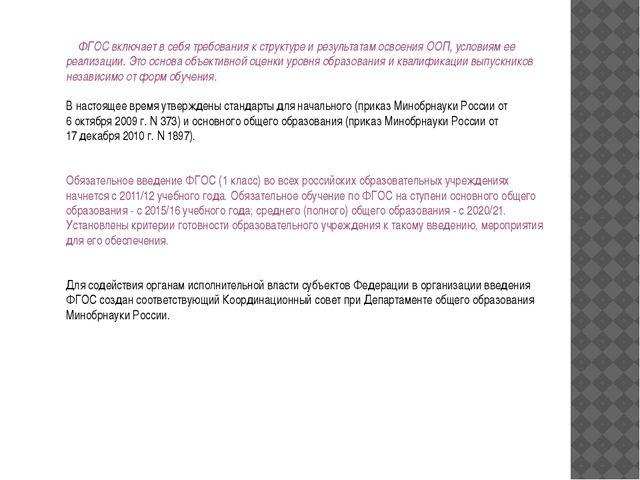 ФГОС включает в себя требования к структуре и результатам освоения ООП, усло...