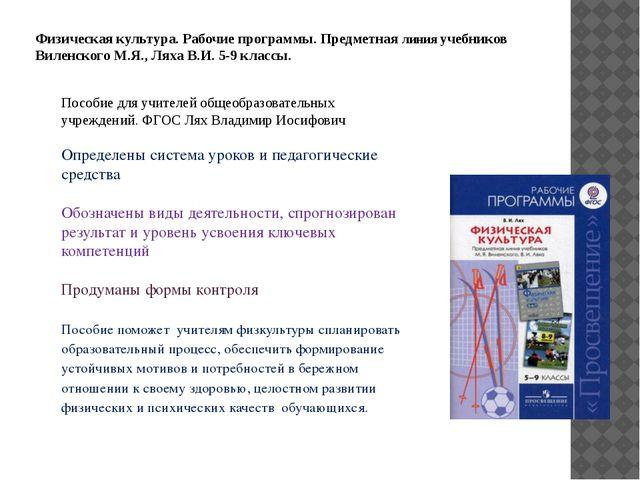 Физическая культура. Рабочие программы. Предметная линия учебников Виленского...