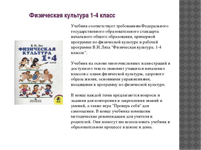 Физическая культура 1-4 класс Учебник соответствует требованиям Федерального...