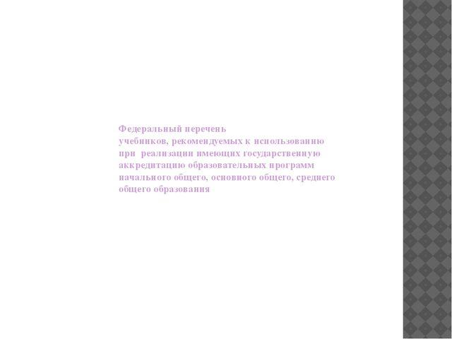 Федеральный перечень учебников, рекомендуемых к использованию при реализации...
