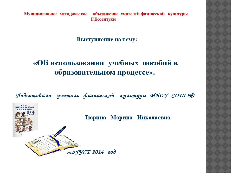 Муниципальное методическое объединение учителей физической культуры Г.Ессент...