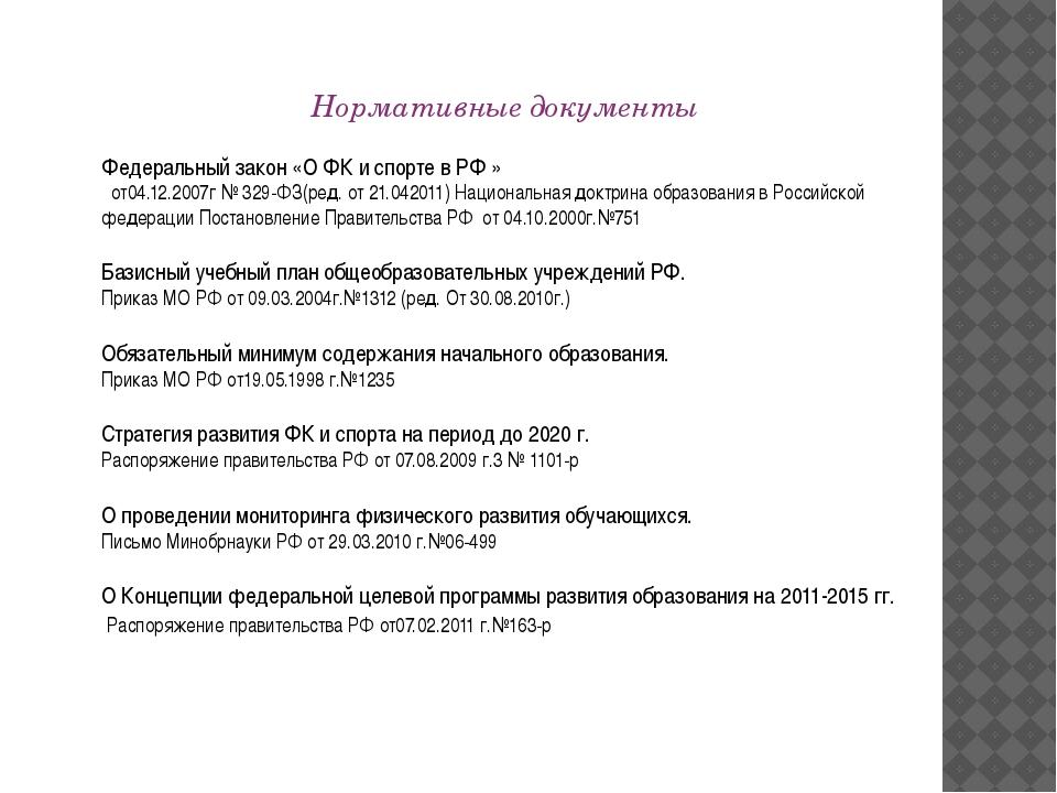 Нормативные документы Федеральный закон «О ФК и спорте в РФ » от04.12.2007г...