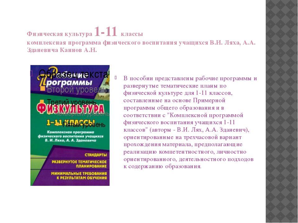 Физическая культура 1-11 классы комплексная программа физического воспитания...