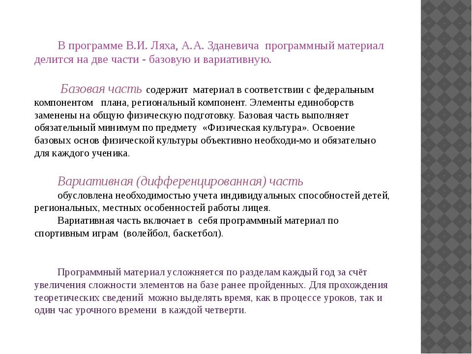 В программе В.И. Ляха, А.А. Зданевича программный материал делится на две час...