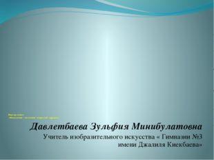 Мастер класс «Монотипия – источник открытий чудных» Давлетбаева Зульфия Мини