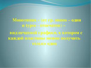 Монотипия – (от гр. мonos – один и typos - отпечаток) – вид печатной графики